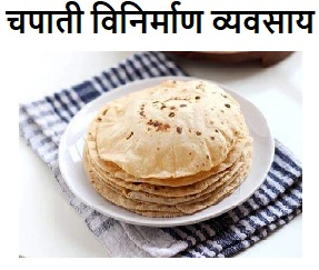 chapati making machine price in india, best roti maker machine, fast roti making machine price, chapati press machine price in india, commercial roti maker machine price in india, semi automatic chapati making machine price, chapati business in pune, chapati making work from home, frozen chapati business, chapati making work from home india, how to start paratha business, chapati making machine, bhakri business, chapati machine for home, tortilla roti maker price, best roti maker machine, fast r
