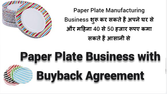 As the demand for such plates is increasing it is best to set up paper plate business with buyback agreement that will not involve the marketing part of yours.